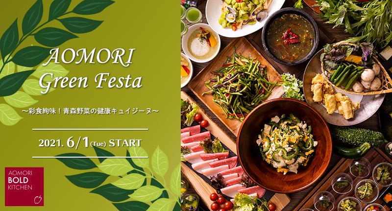 【6・7月限定★ランチビュッフェ】青森野菜を使った夏ビュッフェ「AOMORI Greea Festa」開催